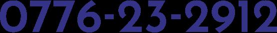 0776-23-2912