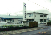 森田工場設立 クリーンルーム完備