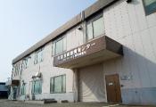 先端技術開発センター設立