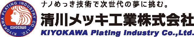 清川メッキ工業株式会社/めっき(メッキ)加工