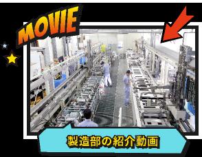 製造部の紹介動画