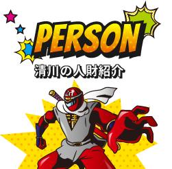 PERSON 清川の人財紹介