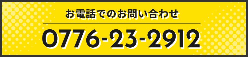 TEL:0776-23-2912