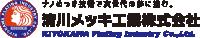 清川メッキ工業株式会社 採用サイト
