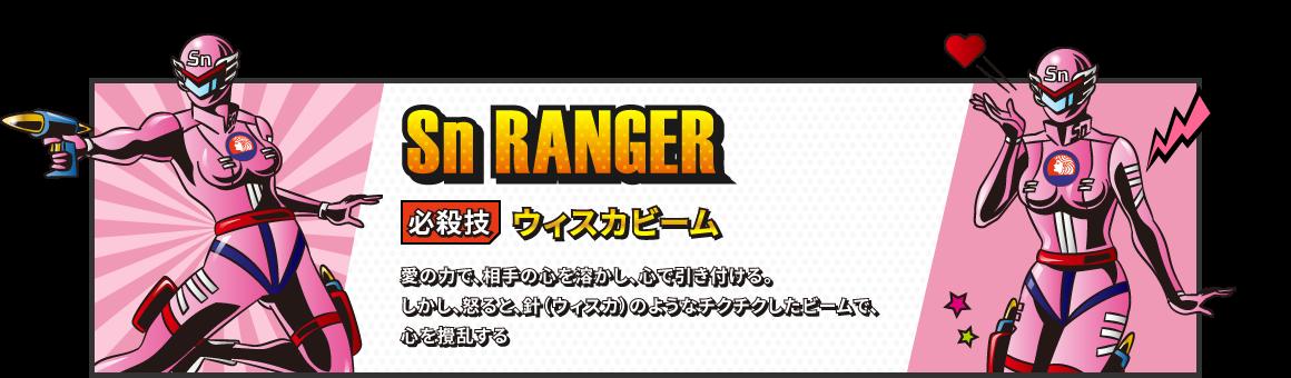 Sn RANGER