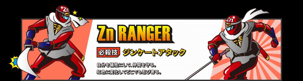 Zn RANGER